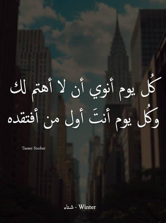 للحب احكام Funny Arabic Quotes Morning Love Quotes Memorable Quotes