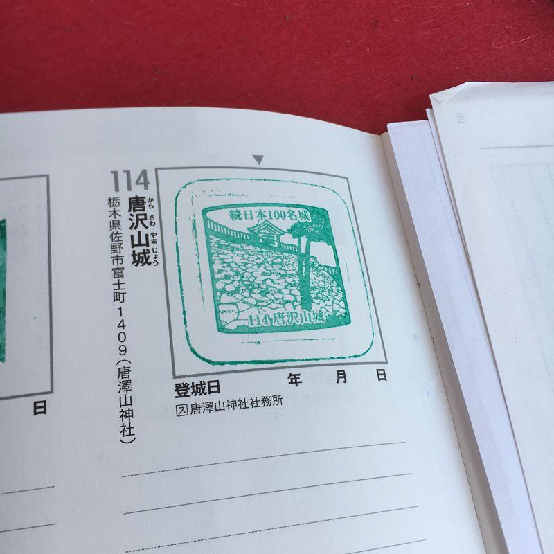 唐沢山城の撮影写真日記。栃木の続100名城。