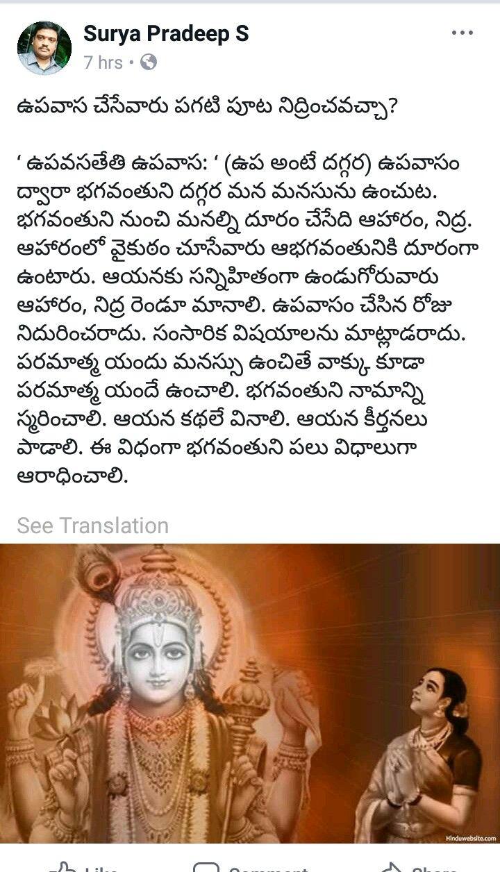 Pin by Sivarama Krishna on భక్తి/Bhakthi Sanskrit mantra