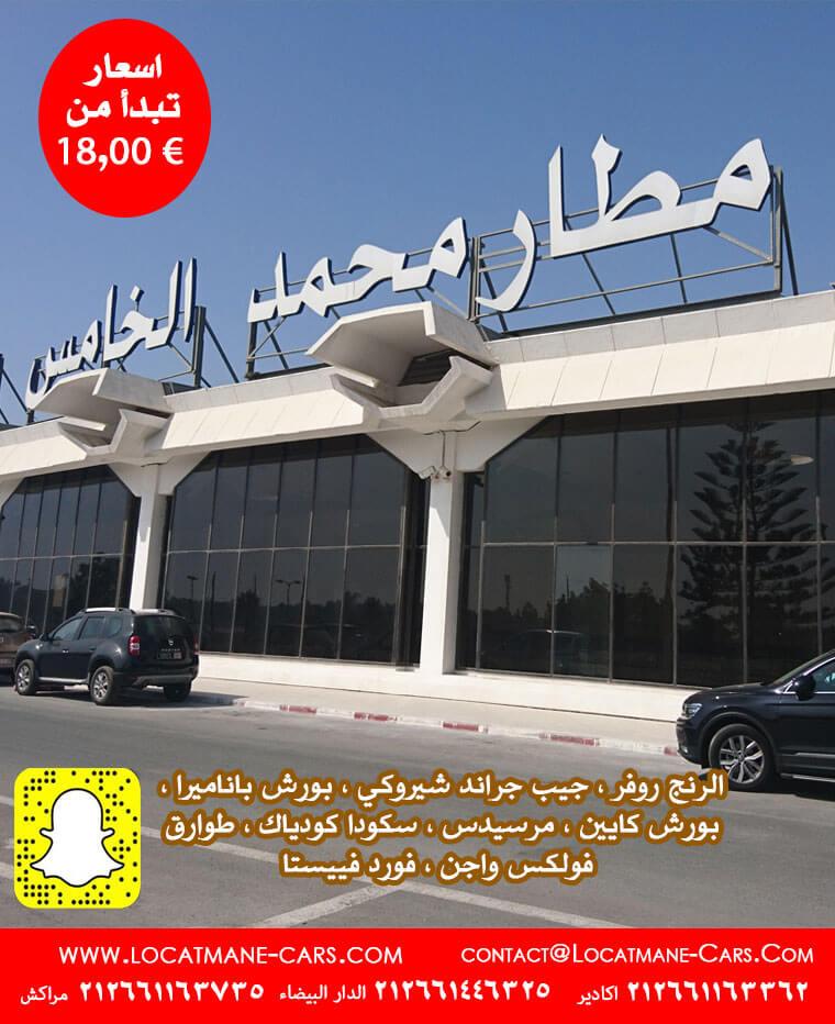 تأجير السيارات مطار كازا محمد الخامس Car