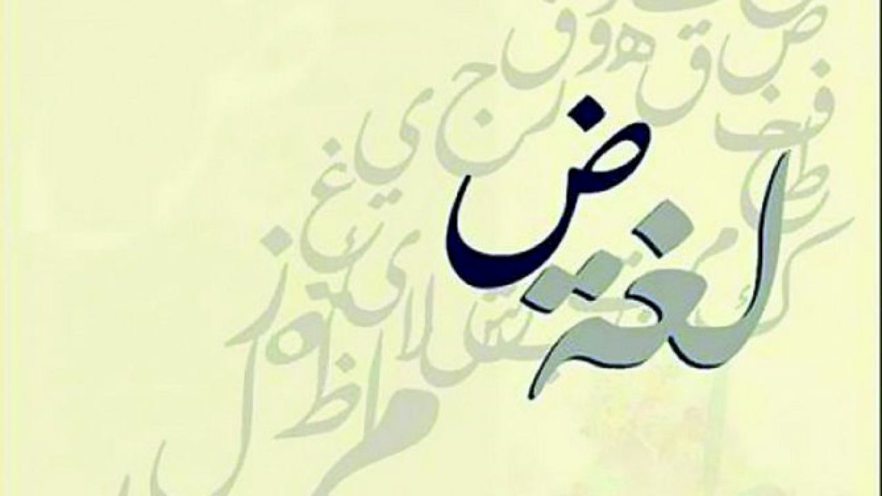 ما اهمية اللغة العربية Arabic Language Language Arabic Calligraphy