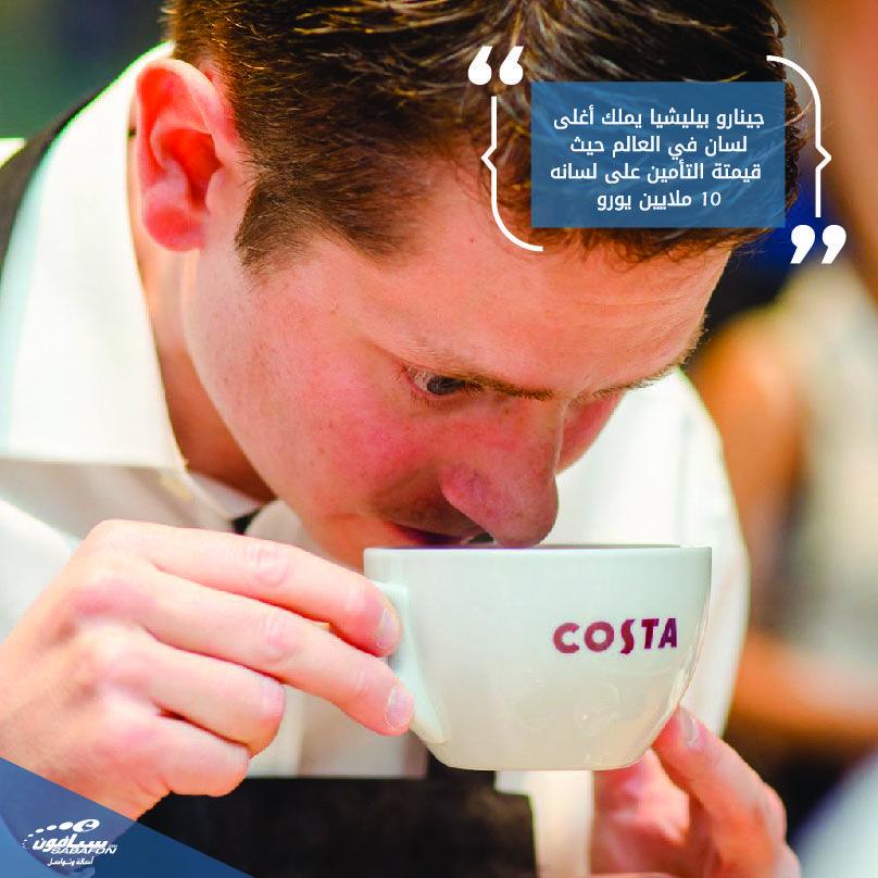 جينارو بيليشيا يملك أغلى لسان في العالم حيث قيمته التأمين على لسانه هي 10 ملايين يورو وهو يعمل في سلسلة المقاهي الشهيرة ووظيفته هي تذوق أنواع القهوة هل Social