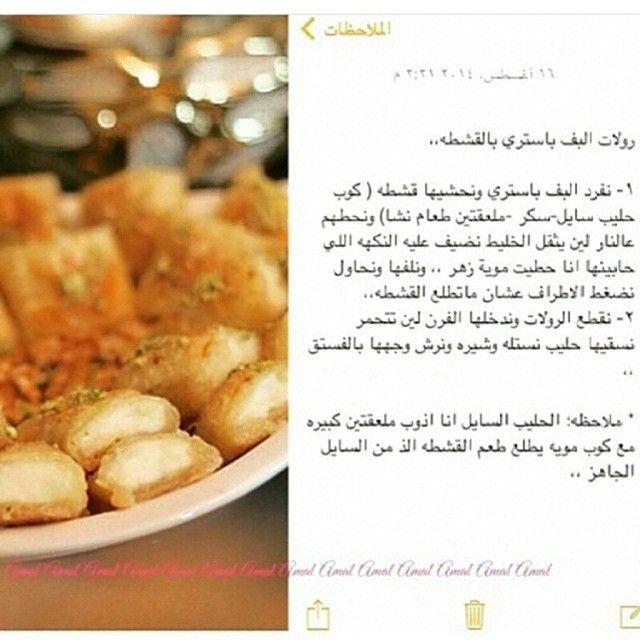رولات الباف بستري بالقشطة Cooking Recipes Yummy Food Dessert Cooking