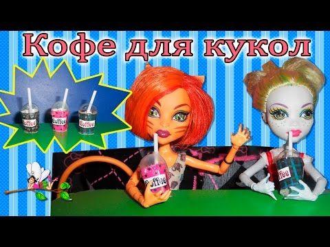 Как сделать фасфуд для кукол монстер хай