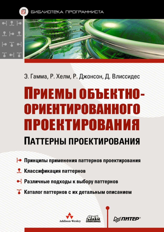 Паттерны проектирования скачать книгу бесплатно