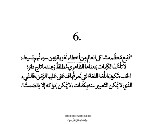 عربي Image Quotes Typography Quotes Morning Quotes