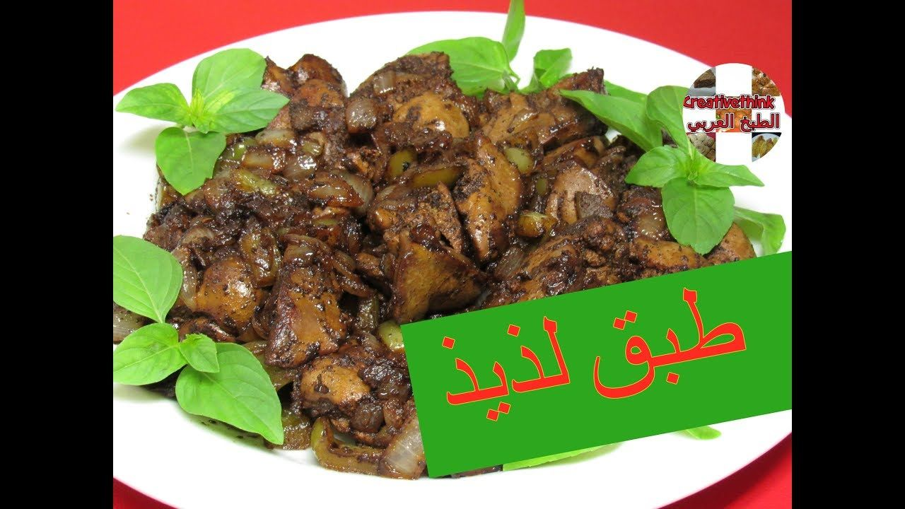 Chicken Liver Recipe I اكلات سهلة وسريعة طريقة عمل كبدة الدجاج مشرملة Chicken Liver Recipes Liver Recipes Easy Food To Make