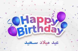 صور عيد ميلاد سعيد مكتوب عليها In 2020 Happy Birthday Celebration Happy Birthday Lettering Celebration Background