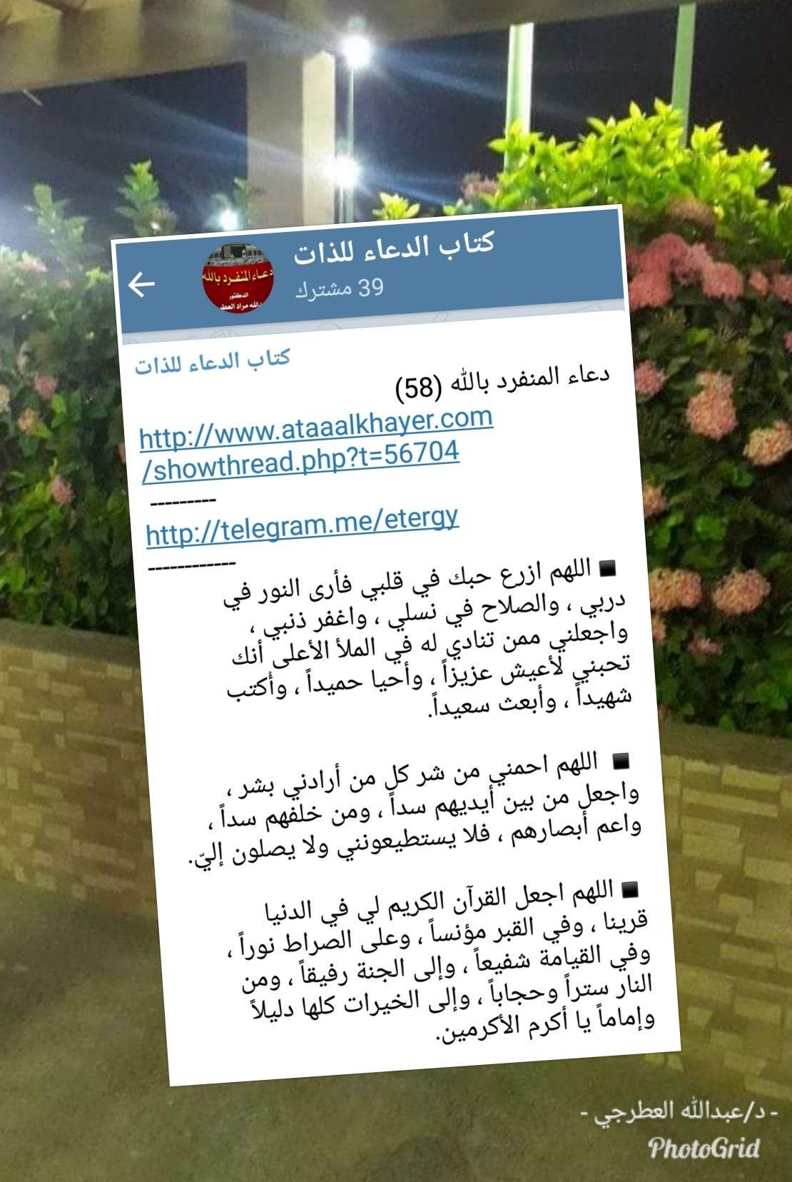 دعاء المنفرد بالله 58 Http Www Ataaalkhayer Com Showthread Php T 56704 Http Telegram Me Etergy اللهم ازرع حبك في Cle Slg Travel