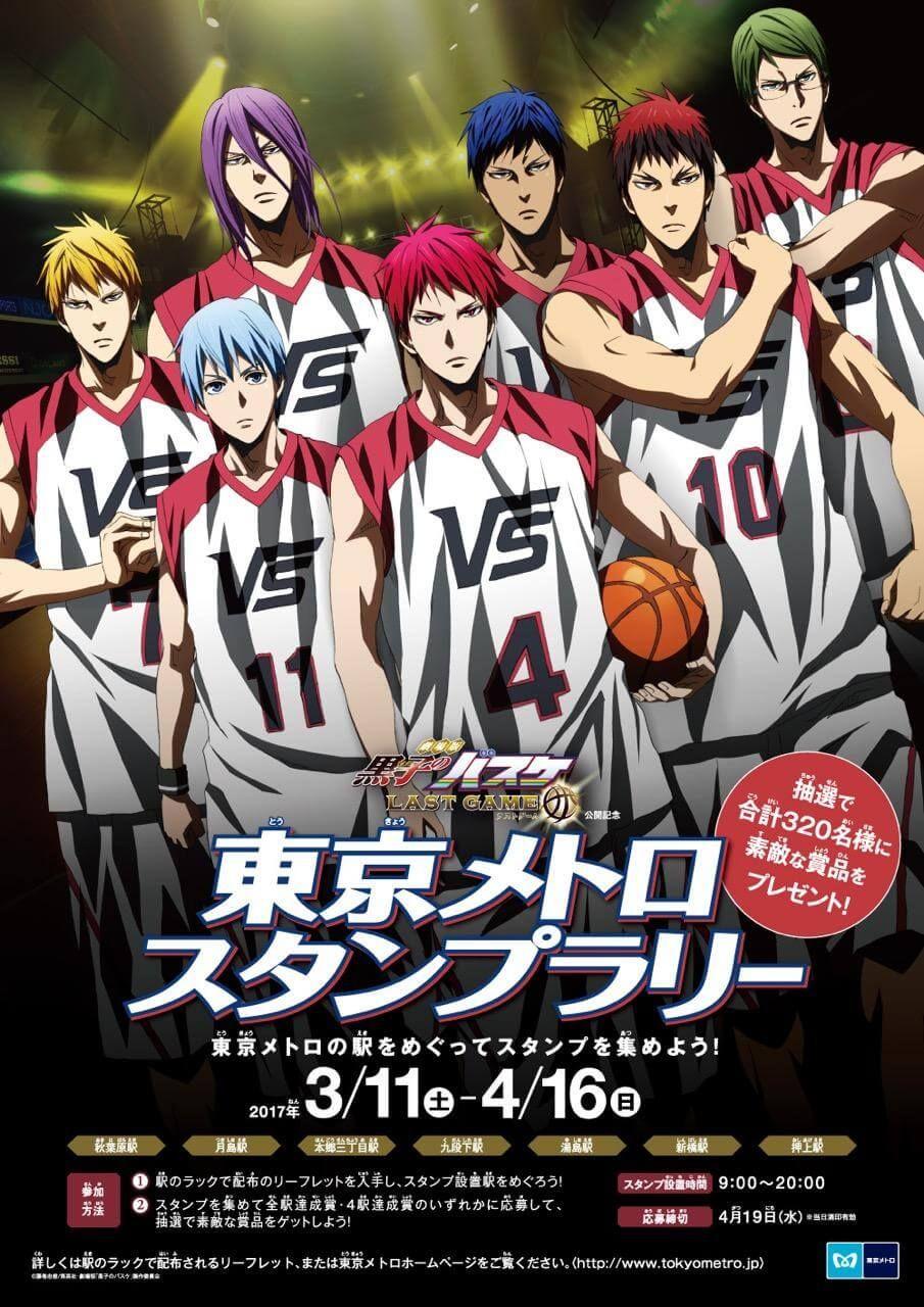 Kuroko No Basket Last Game 2017 Poster Jpeg 905 1 280 Pixels With