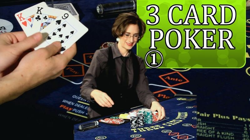 In this first lesson on how to play three card poker for