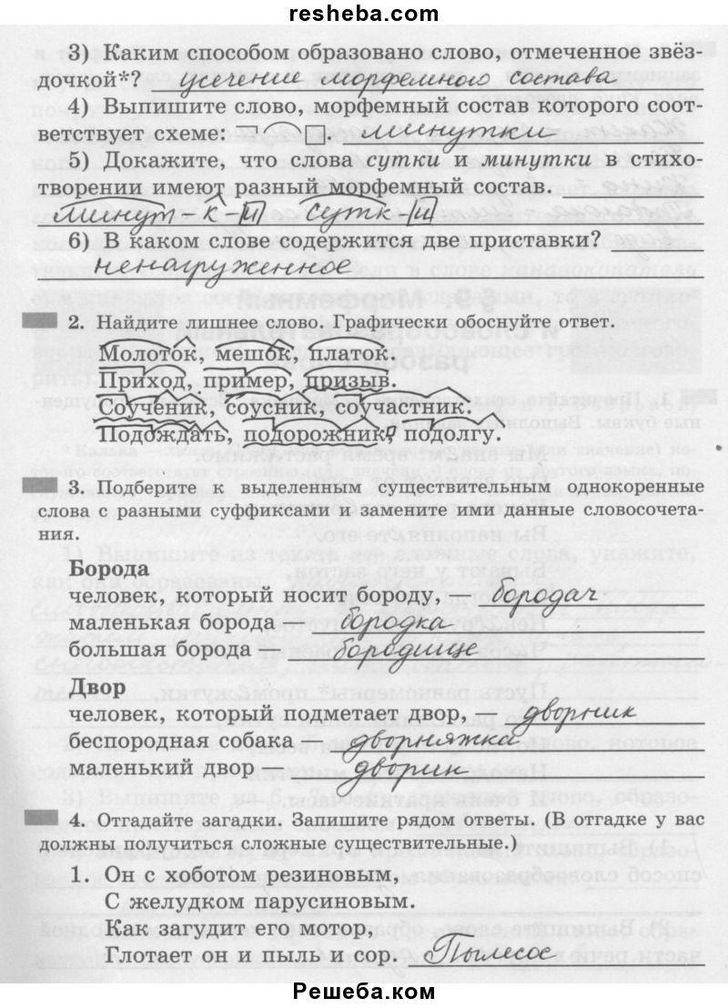 Домашние работы все номера по физике 10 класс автор:с.а.тихомирова