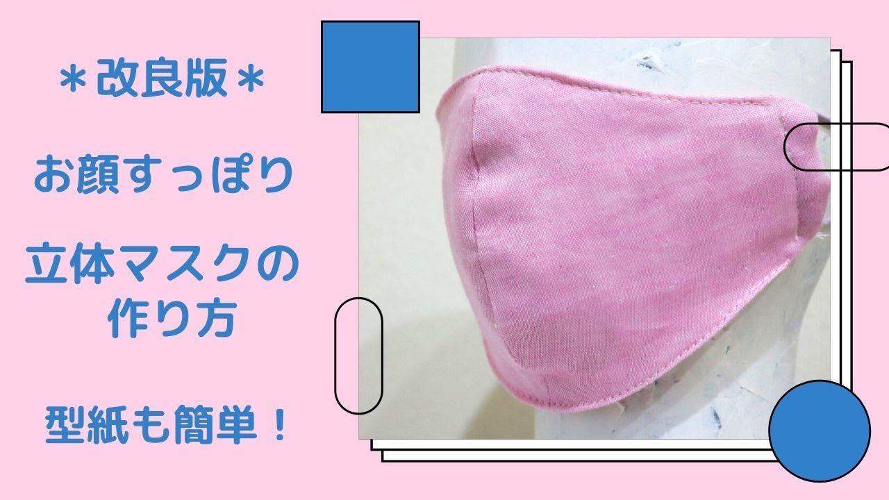 百合子 型紙 小池 ダウンロード マスク