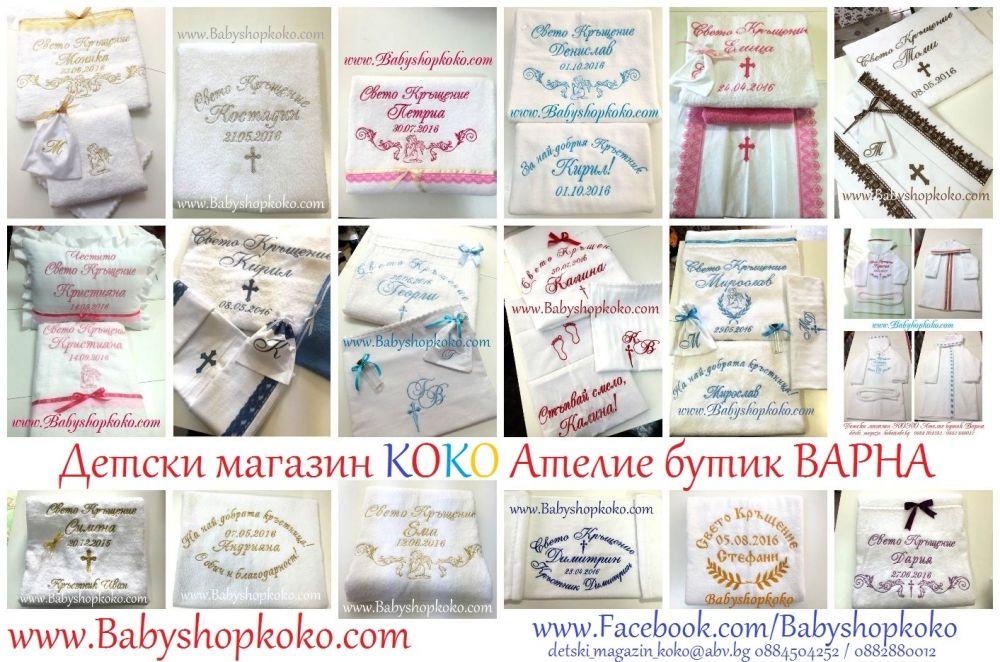 Базов модел - 30 лв.  Поръчайте харесания от Вас модел със съобщение: - от www.babyshopkoko.com/416549676 (Поръчки онлайн) - по Емейл до: detski_magazin_koko@abv.bg - на... www.babyshopkoko.com Онлайн поръчки