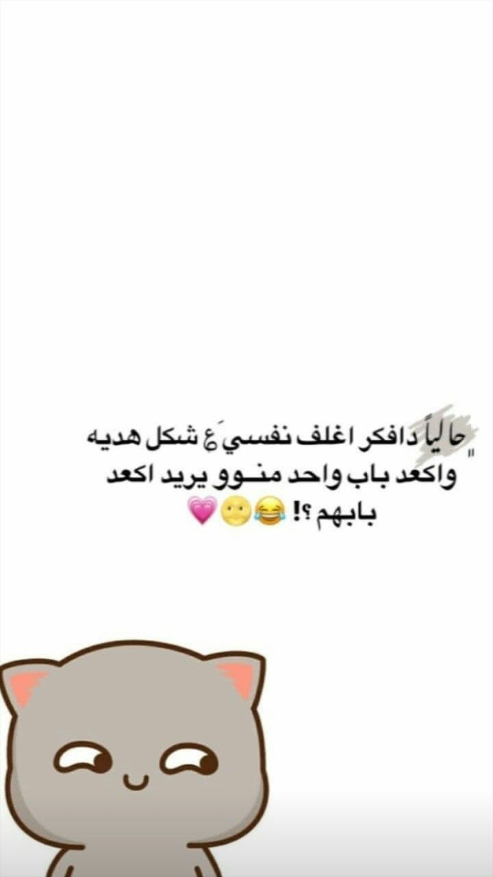 Pin By Zahraa Zahraa On اآبتسـمـوو ي جمـيلين Wisdom Quotes Life Funny Words Cute Quotes