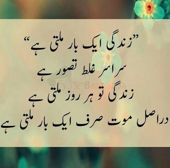 15 Beautiful Quotes On Life In Urdu On Facebook Best Urdu Quotes