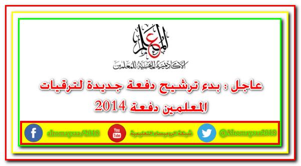 شبكة الروميساء التعليمية بالمستندات البدء فى ترشيح المعلمين للترقيات الجديد Arabic Quotes Quotes Novelty Sign