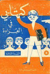 كتابي في القراءة سنة ثالثة ابتدائي Learning Arabic Arabic Alphabet For Kids Learn Arabic Language