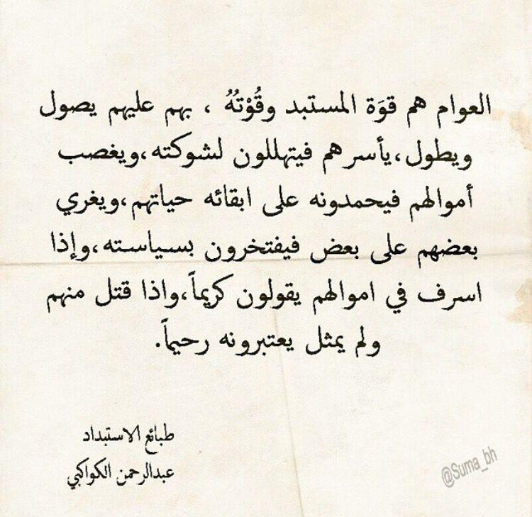 عبد الرحمن الكواكبى طبائع الاستبداد Sayings Arabic Typing Arabic Quotes