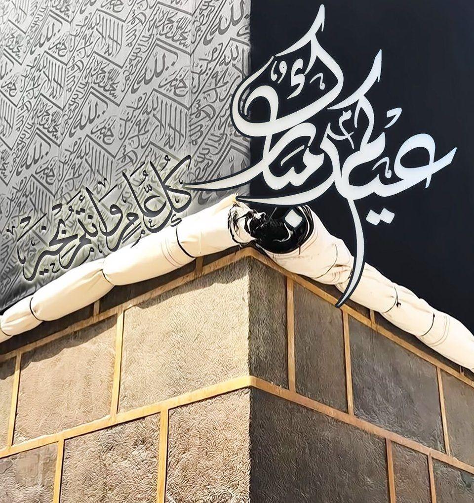 Pin By رغــــــد On عـيـد سعـيــد Eid Greetings Eid Cards Islamic Art Calligraphy