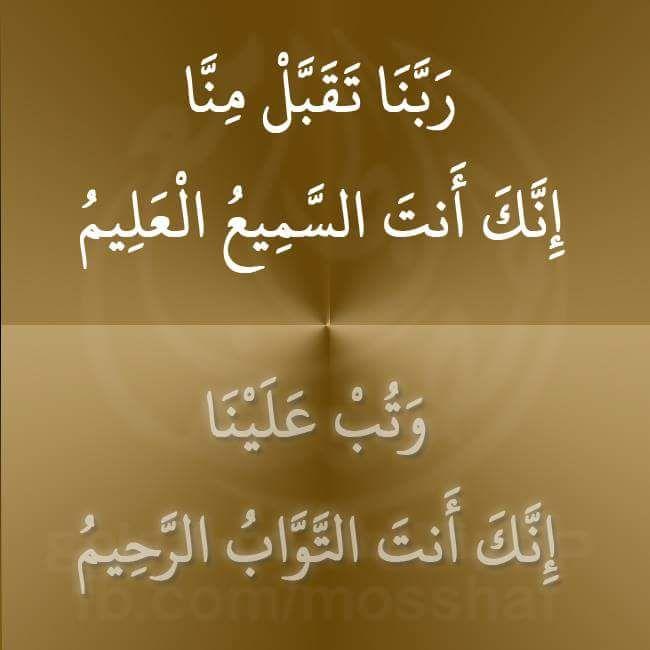 ربنا تقبل منا Quran Verses Dua In Arabic Positive Notes