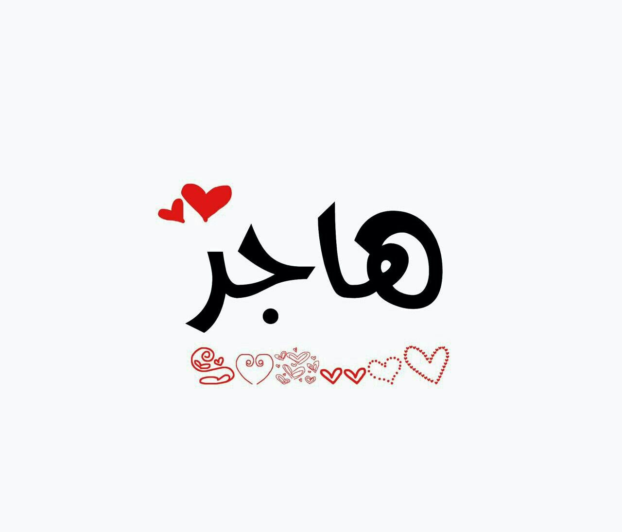 Pin By زهرة الياسمين On أسماء Islamic Art Calligraphy Islamic Wall Art Calligraphy Name