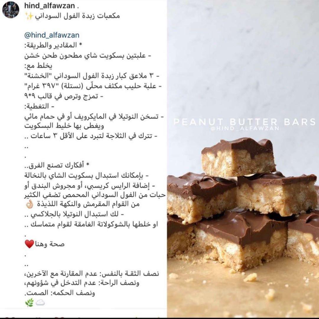 الح مد لله فوق ك ل ش عور On Instagram وصفات منقوله Food Peanut Butter Bars Yummy Food