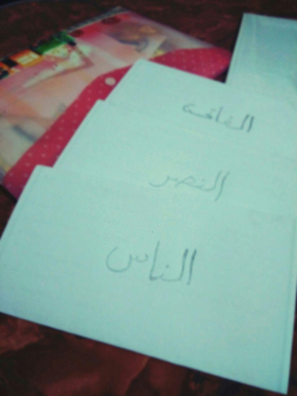 شرح واف لكيفية تطبيق هذه السلسلة و كيف نستخدم بطاقات التحفيظ مع الاطفال و كيف يتم تفسير جزء عم له Muslim Kids Activities Islamic Kids Activities Islam For Kids