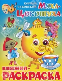 Raskraska Muha Cokotuha Mario Characters Fictional Characters Character