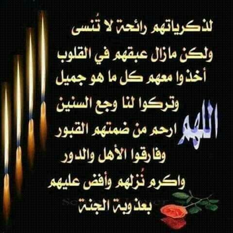 اللهم ارحم امى واعفو عنها واغفر لها وأكرم نزلها Arabic Calligraphy Uig Calligraphy