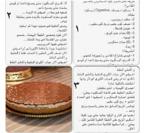 تشيز كيك سنيكرز Food Food And Drink Cookie Cake