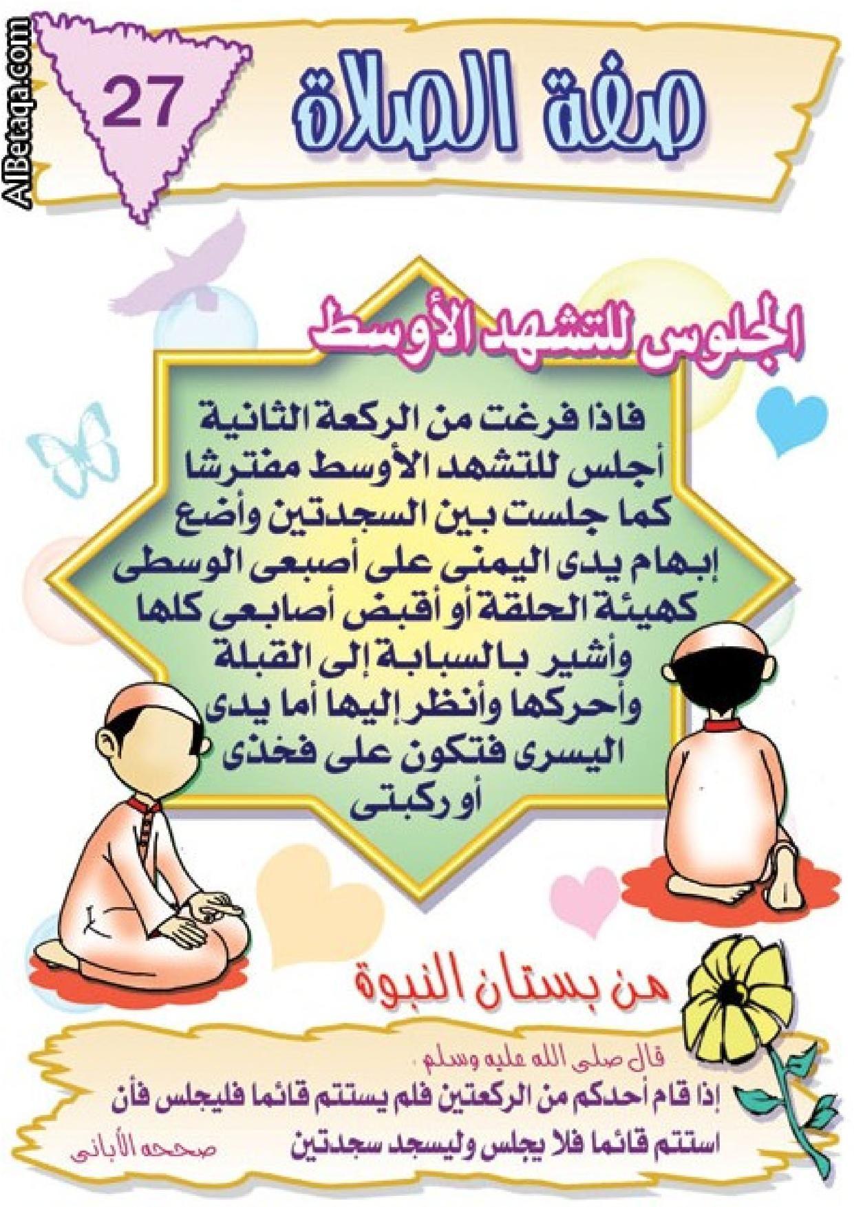 0197 كتاب صيغة مصورة اقرا اونلاين أحكام الصلاة Free Download Borrow And Streaming Internet Archive Learn Islam Islam Beliefs Islam For Kids