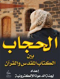 Pin By Allahu Akbar On الحـجـاب عــفــة Movie Posters Movies Poster