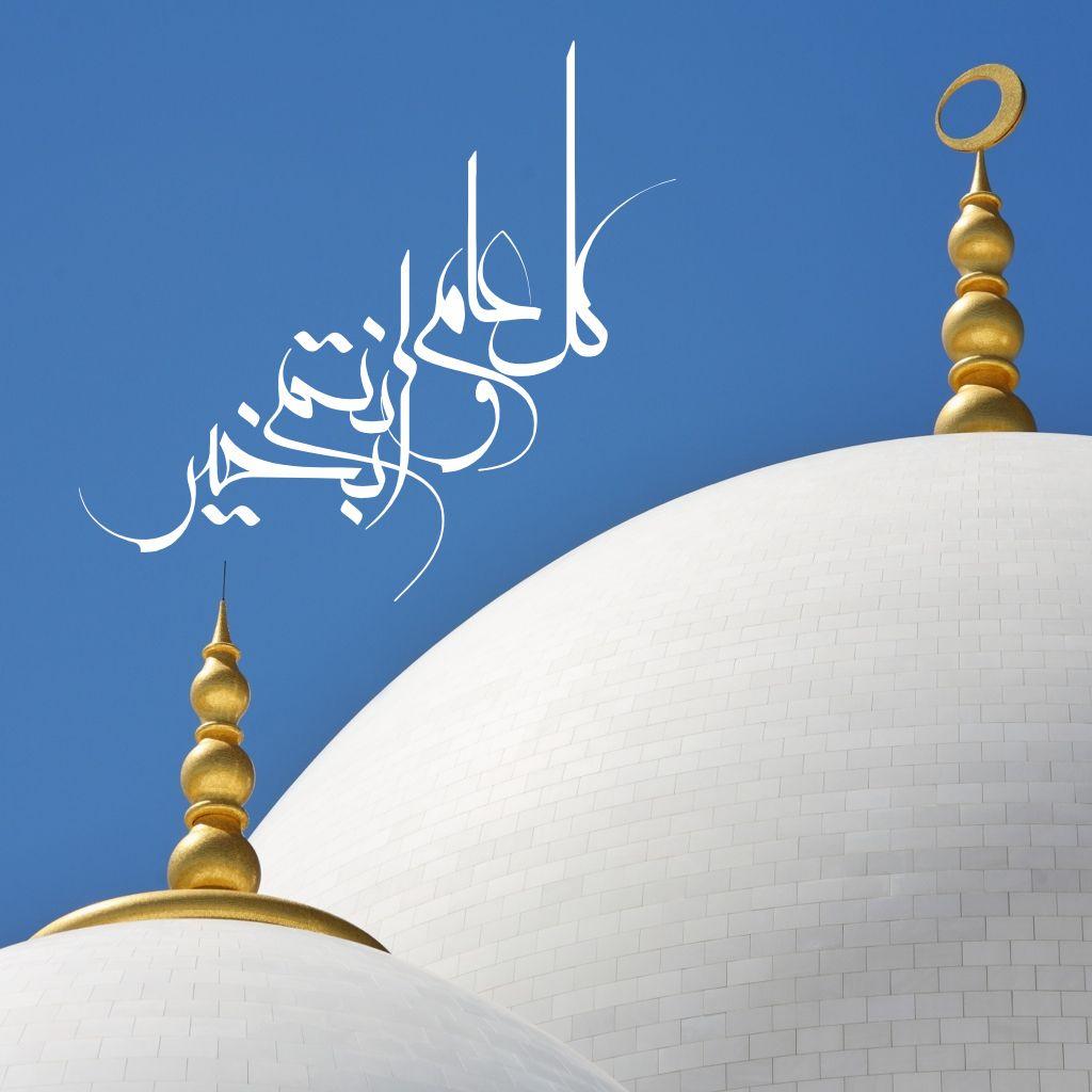 مبارك عليكم عيد الأضحى وكل عام وأنتم بخير أعاده الله عليكم باليمن والبركات Eid Mubarak Decor Ramadan Ceiling Lights