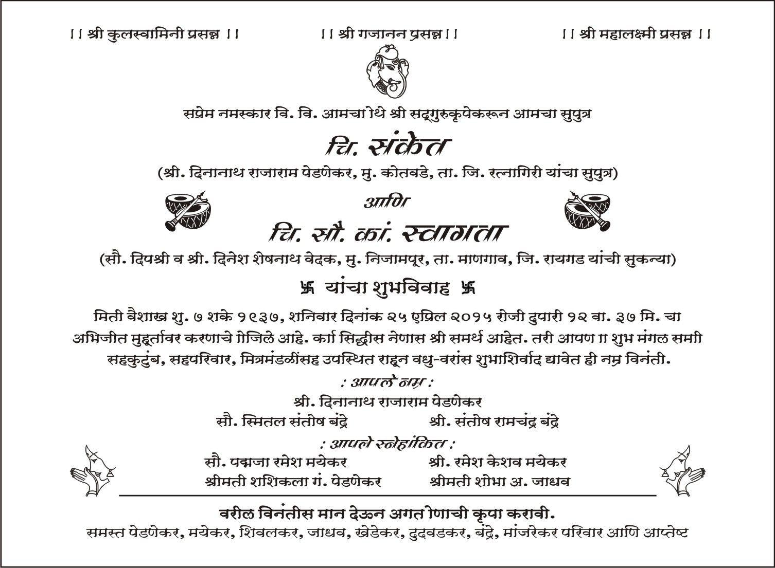 marathi card sample wordings marriage