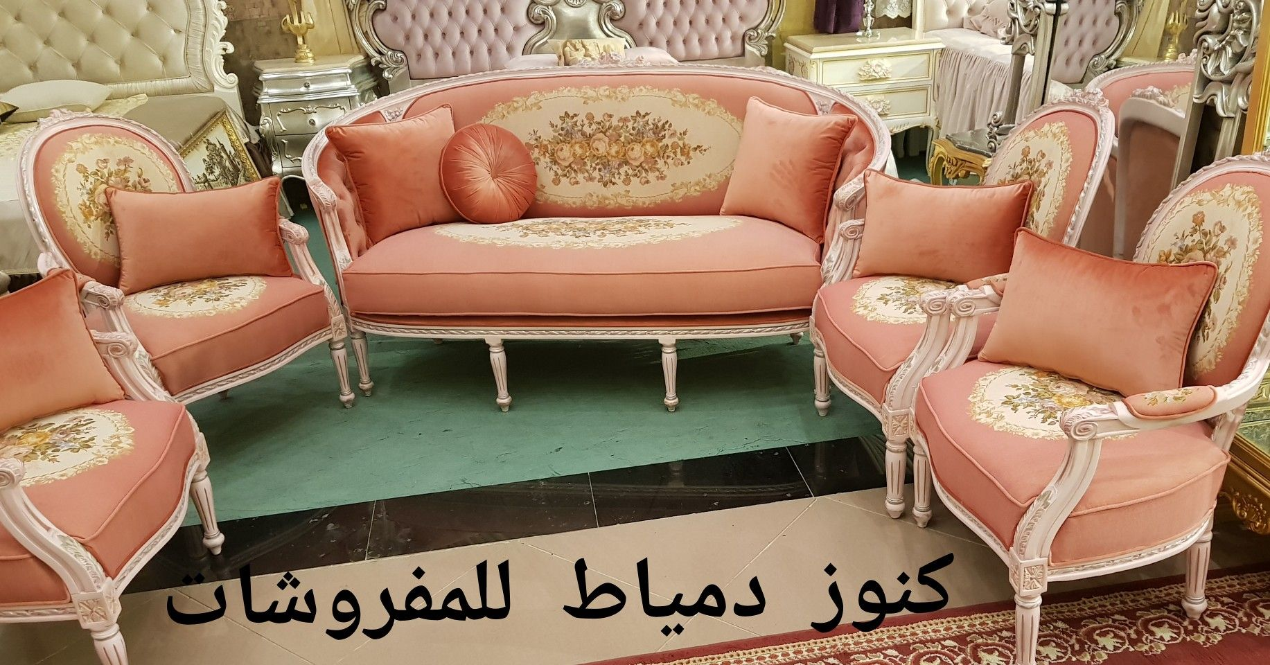 Pin By Knooz Dumyat Furniture On Castelo In 2021 Chaise Lounge Furniture Home Decor