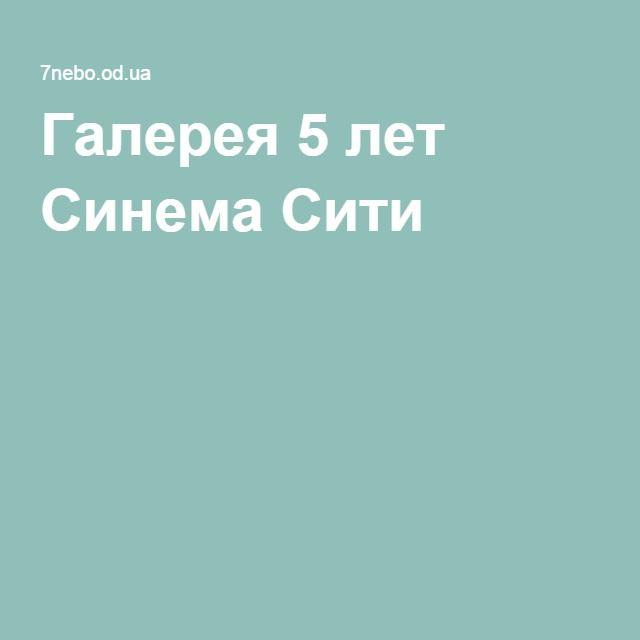 http://7nebo.od.ua/portfolio/album/5-let-sinema-siti/  Галерея Синема Сити