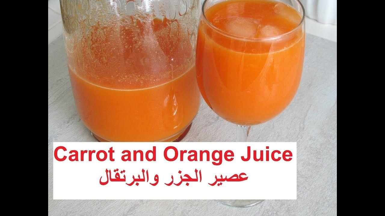 Carrot And Orange Juice عصير الجزر والبرتقال Recipe261cff Cffrec International Recipes Food Carrots