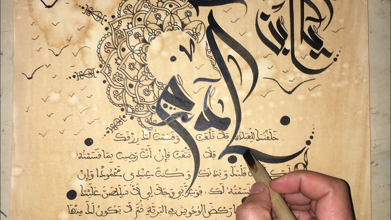 Arabic Calligraphy And Islamic Mandala By Sami Gharbi الخط المغربي الخط البنزرتي Youtube Art Arabic Calligraphy Calligraphy