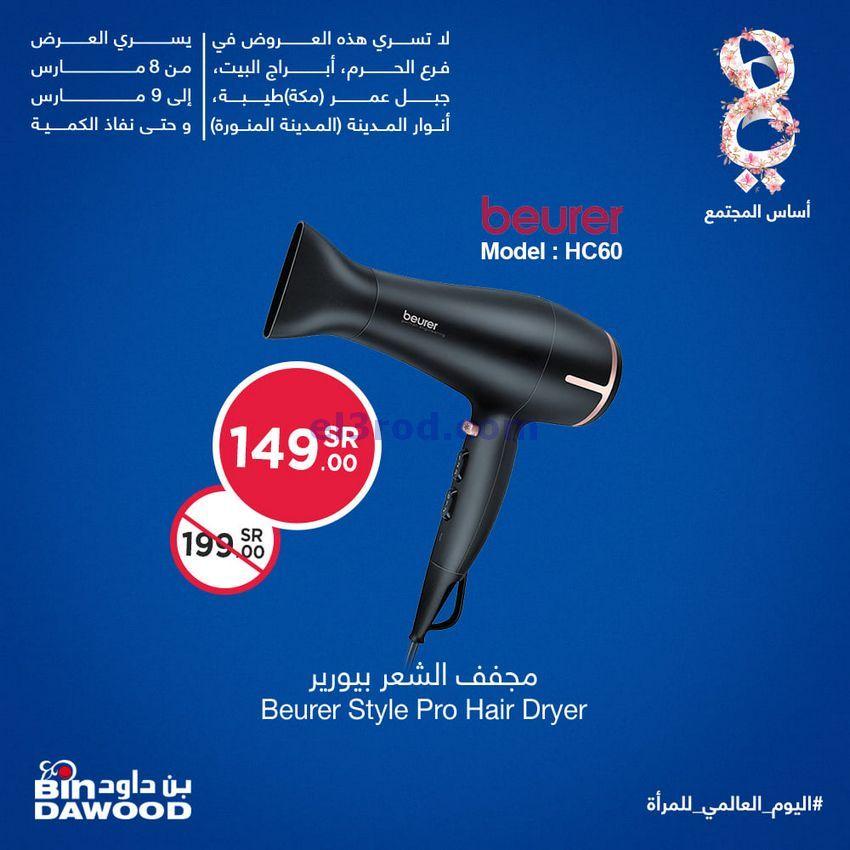 عروض بن داود السعودية الثلاثاء 9 3 2021 In 2021 Pro Hair Dryer Hair Dryer Offer
