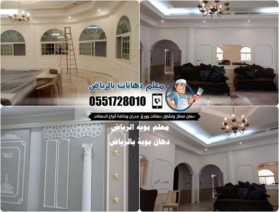 معلم بويه الرياض 0551728010 دهان بوية بالرياض House Styles Mansions House
