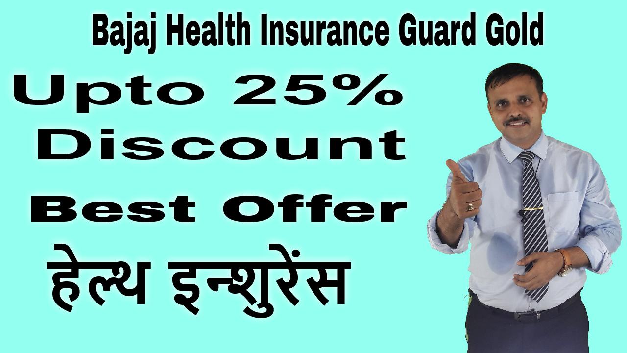 Bajaj Health Guard Health Insurance Yogendra Verma Policy