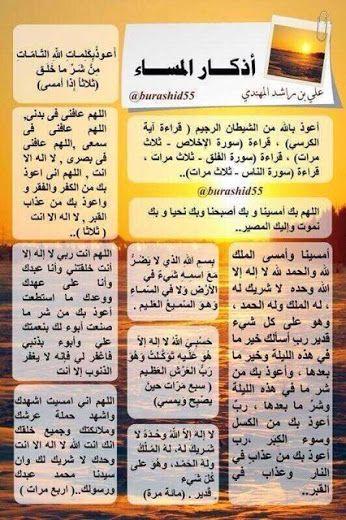 أذكار المساء Prayers The Creator Teachings