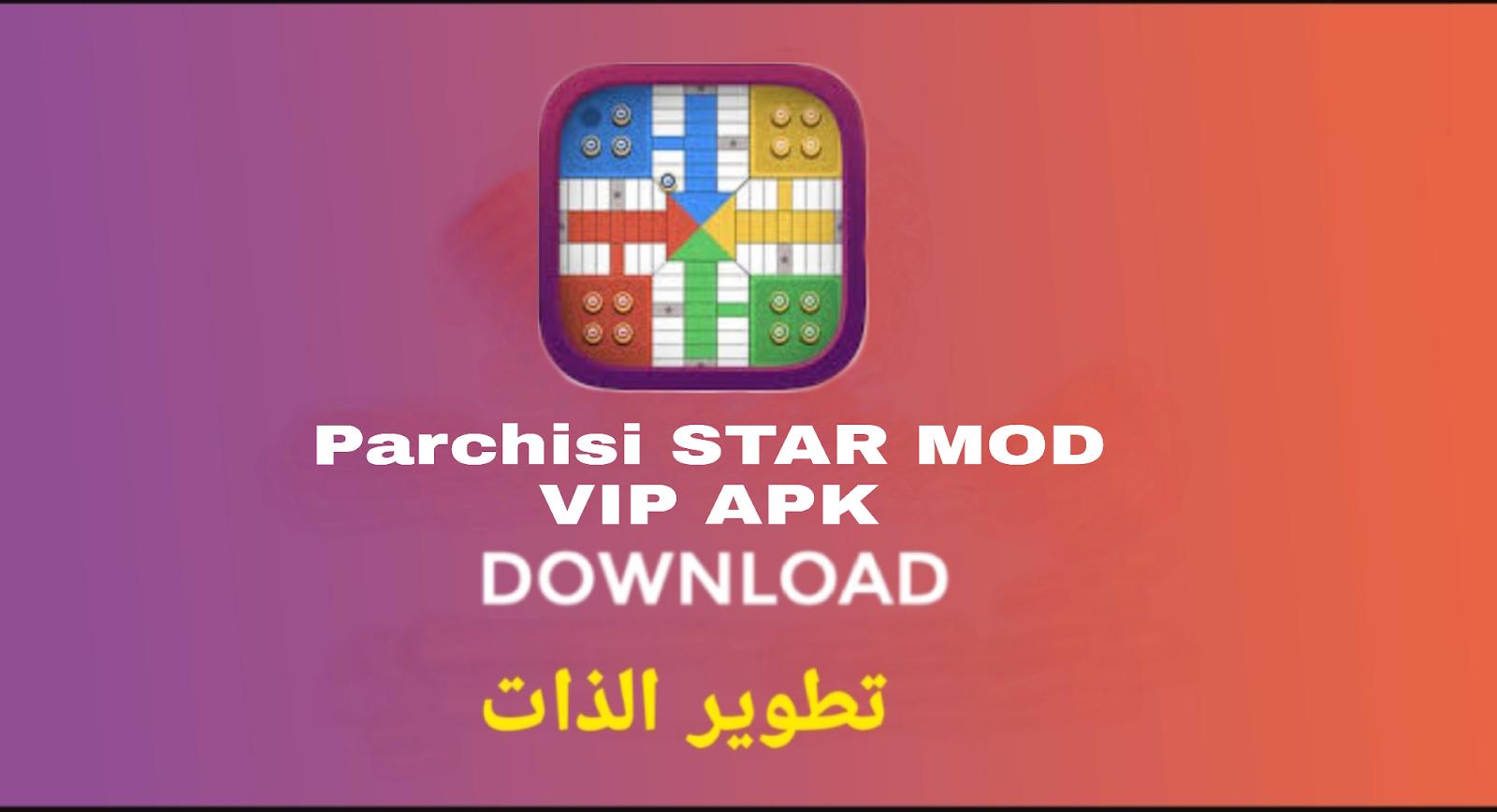 تحميل Parchisi Star Vip Mod Apk وصف لـ Parchisi Star Mod Apk في الطفولة كان لعب البارشيسي نشاط ا مثير ا للغاية بعد المدرسة أو لمجرد ال In 2021 Vip Mod Stars