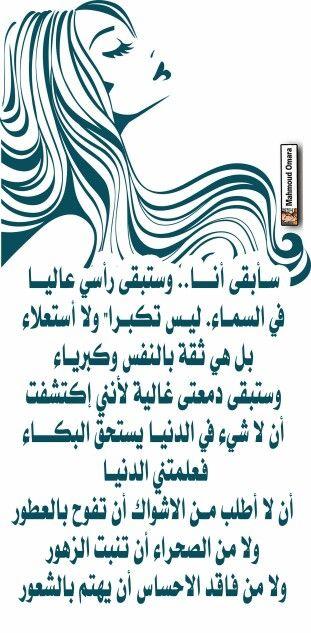 Desertrose علمتني الحياة Interesting Quotes Words Arabic Quotes