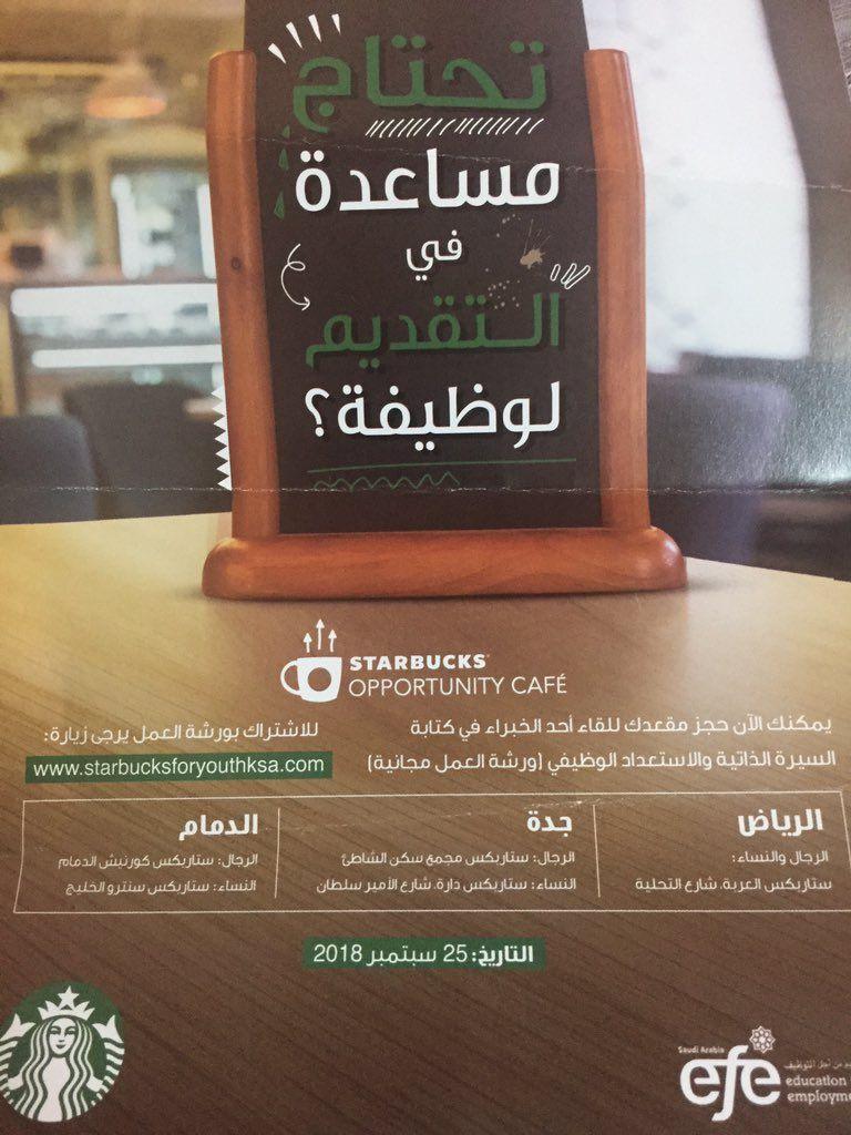 ستاربكس الرياض جدة الدمام Outdoor Decor Starbucks Decor