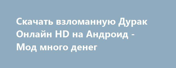 Андроид Дурак Скачать