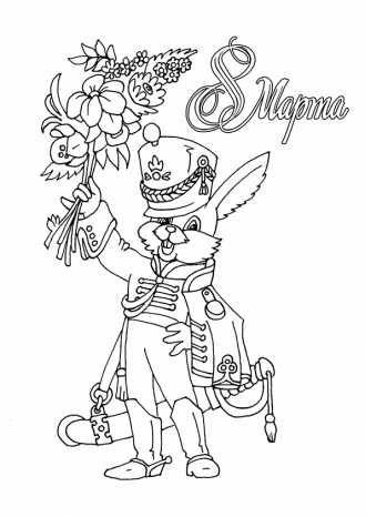 Раскраска-открытка поздравление с 8 Марта.   Раскраски ...