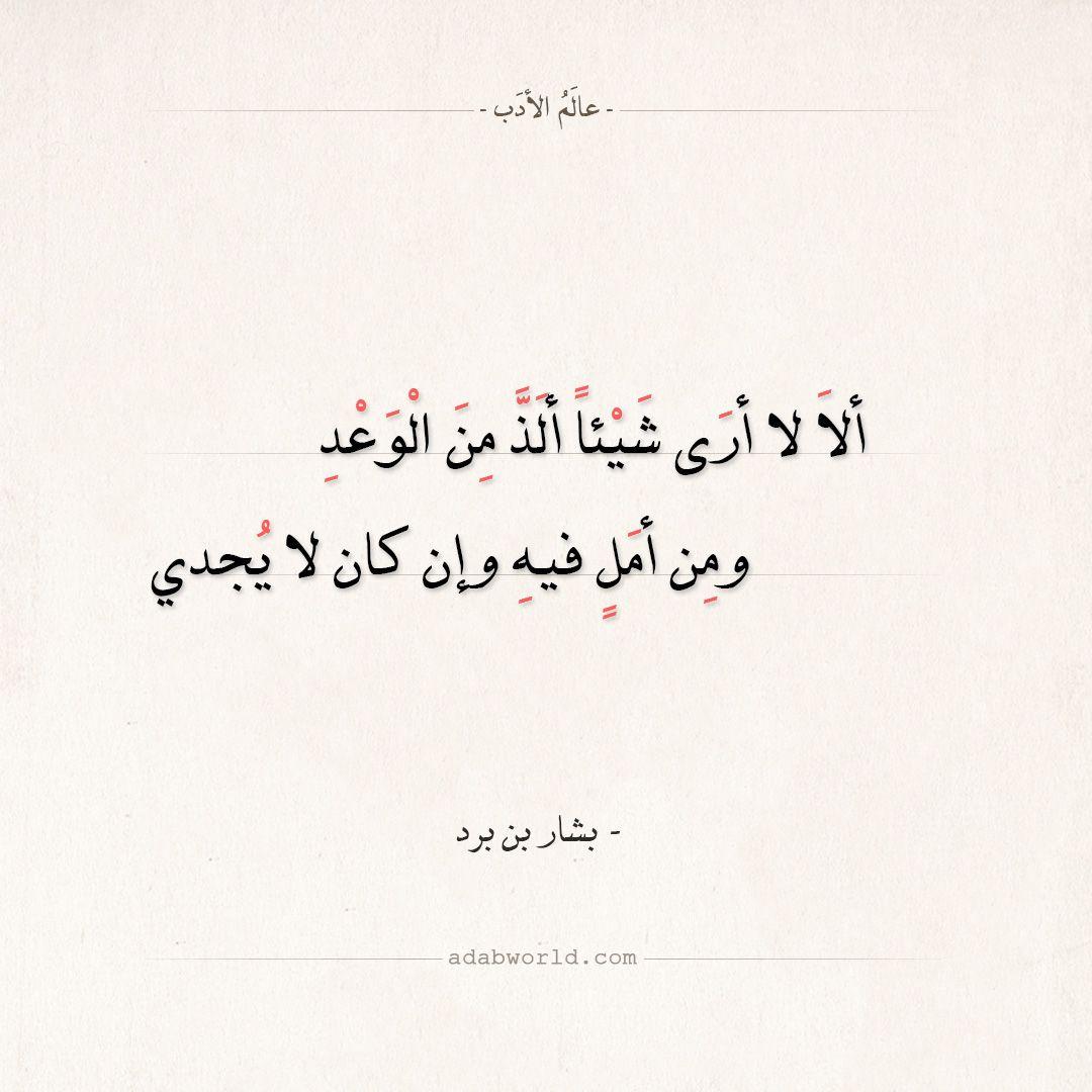 شعر بشار بن برد ألا لا أرى شيئا ألذ من الوعد عالم الأدب Arabic Quotes Quotes Arabic Calligraphy