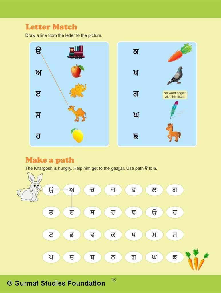 Gurmat Studies Foundation Punjabi Activity Book Book Activities Activities Worksheets For Kids [ 1024 x 773 Pixel ]
